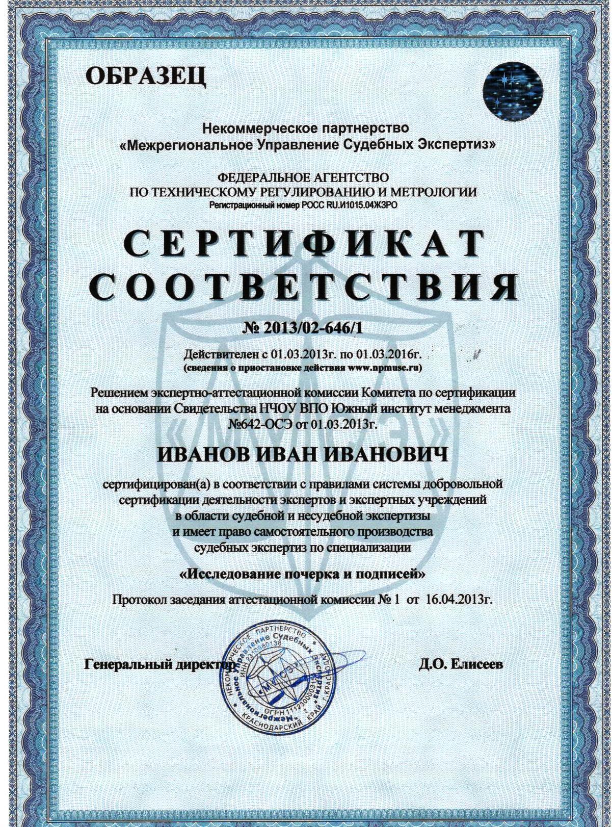 Обучение на эксперта, сертификация сертификация программного обеспечения минобороны